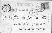 postcard from Foochow to Formosa with transit postmark TAMSUI TAIWAN JAPAN